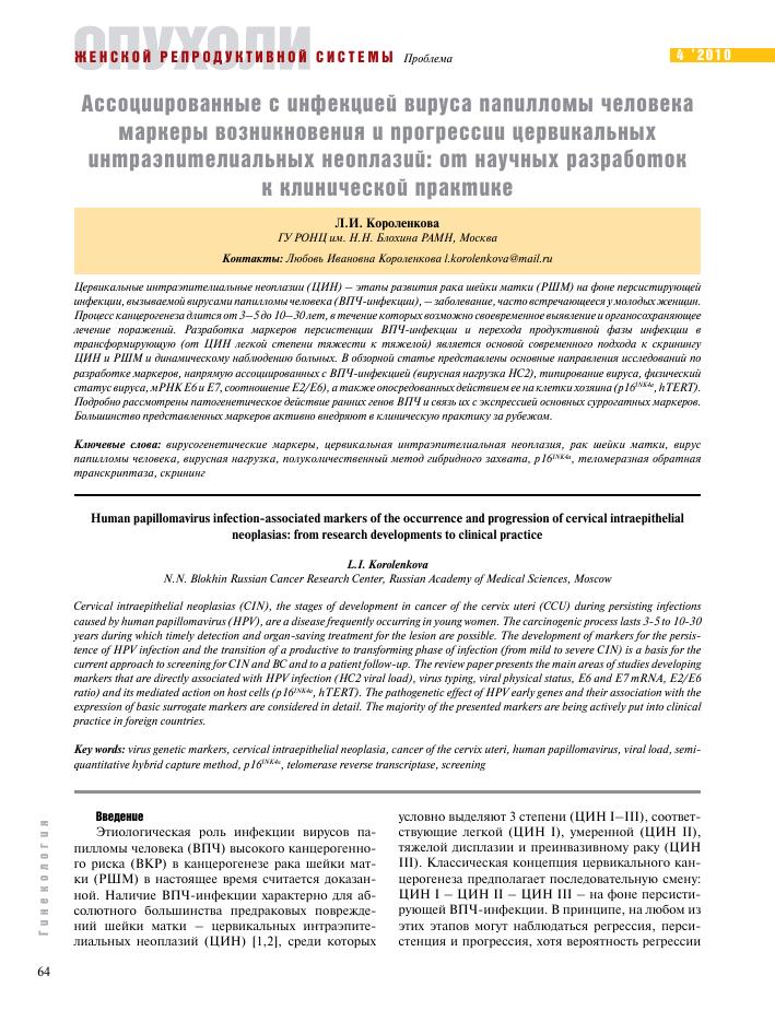 HPV és méhnyakrák | ifal60.hu