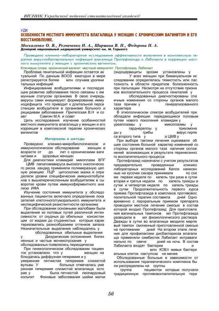 A papillomavírus immunitásának erősítése