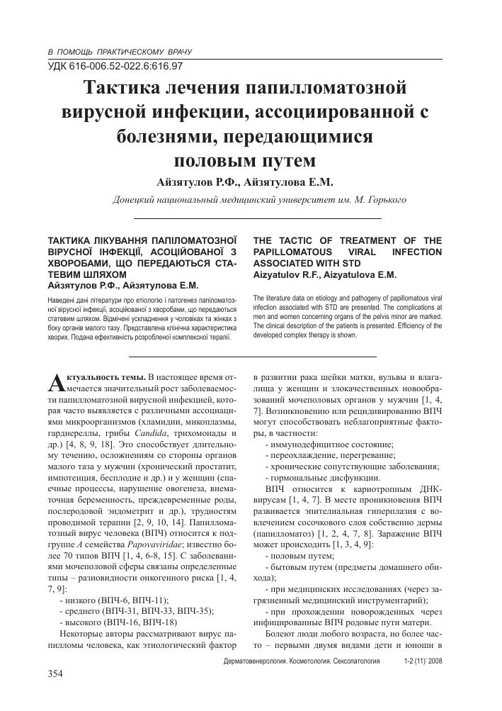 condyloma proteflazid