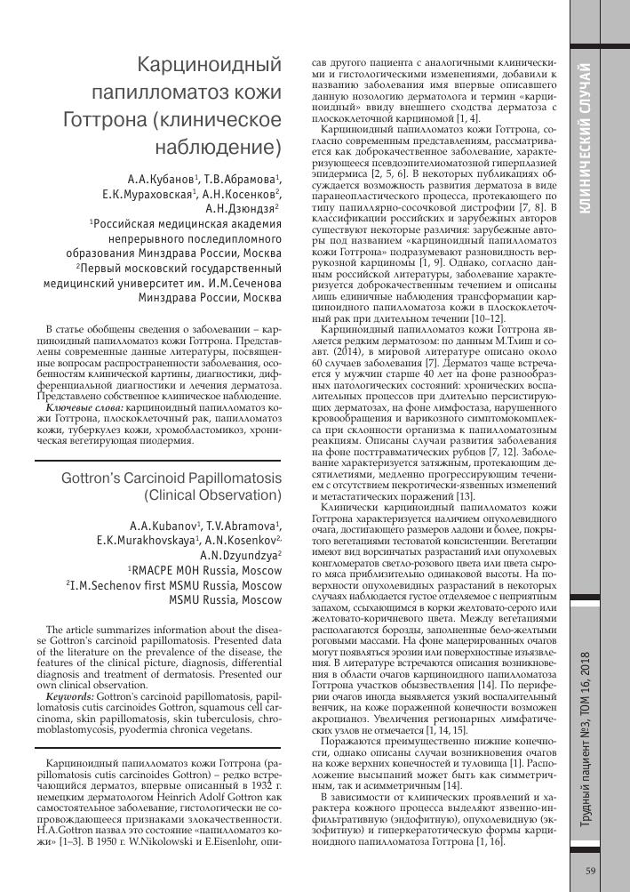 papillomatosis dermatosis